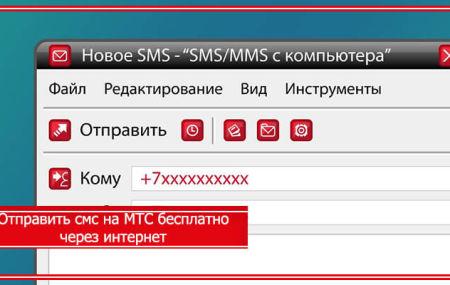 Отправить смс на МТС бесплатно через интернет