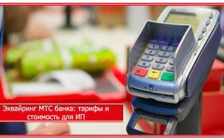 Эквайринг МТС банка: тарифы и стоимость для ИП
