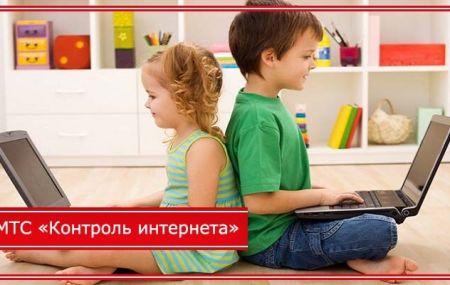 «Контроль интернета» родитель МТС: что это?