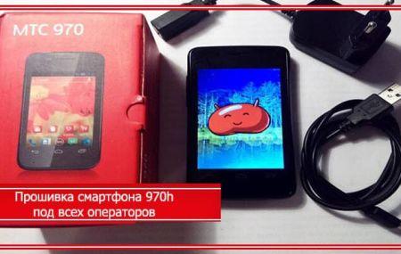 Прошивка смартфона 970h под всех операторов