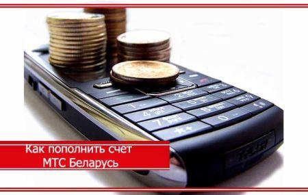 Как пополнить счет МТС Беларусь