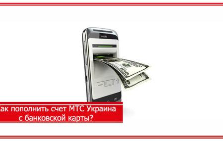Пополнение счета МТС Украина с банковской карты без комиссии