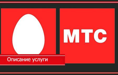 Услуга вся Россия Смарт МТС: описание, подключение и отключение
