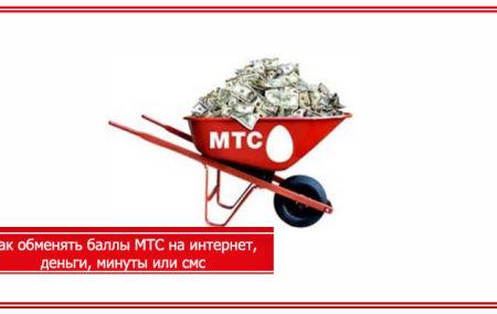Как обменять баллы МТС на интернет, деньги, минуты или смс