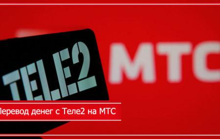 Перевод денег с Теле2 на МТС с телефона на телефон: команда, смс и через интернет