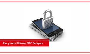 Как узнать PUK-код МТС Беларусь