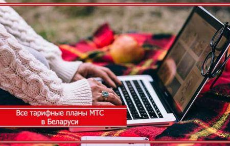 Тарифы МТС в Беларуси без абонентской платы в 2019 году