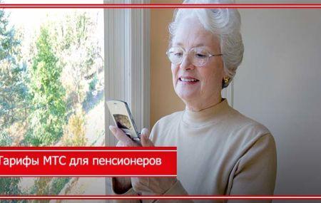 Тарифы МТС для пенсионеров в 2020 году без абонентской платы и без интернета
