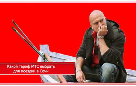 Тарифы МТС в Сочи в 2020 году