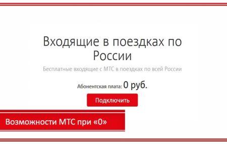 Возможности МТС при нулевом балансе – услуги при «0»