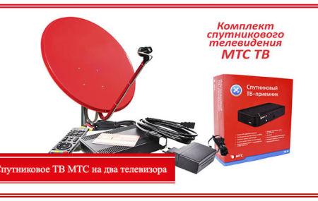 Спутниковое ТВ МТС на два телевизора