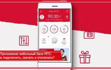 Приложение мобильный банк МТС: как подключить, скачать и отключить?
