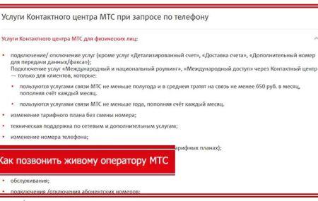 Как позвонить оператору МТС – напрямую бесплатно с мобильного