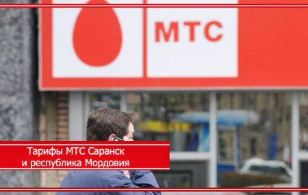 Тарифы МТС Саранск и республика Мордовия в 2020 году
