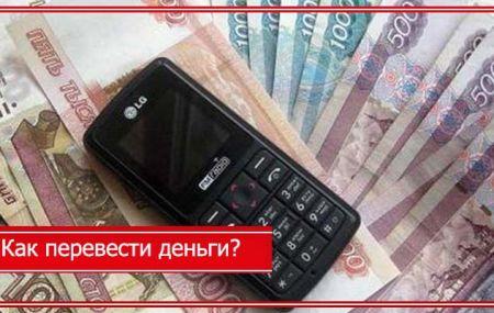 Способы перевода денег с Билайн на МТС через телефон