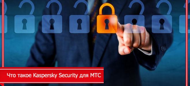 Антивирус Kaspersky Security для МТС – описание, стоимость и установка