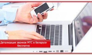 Детализация звонков МТС в Беларуси бесплатно