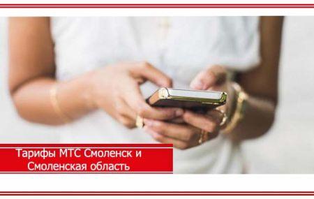 Тарифы МТС Смоленск и Смоленская область 2021 года