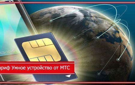 Тариф МТС «Умное устройство»: описание