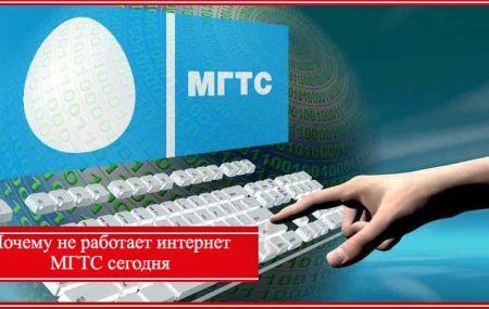 Почему не работает интернет МГТС сегодня – причины, куда звонить и что делать?