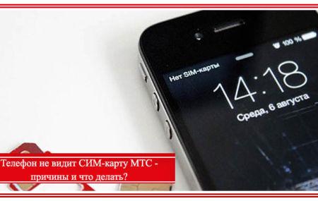 Телефон не видит СИМ-карту МТС – причины и что делать?