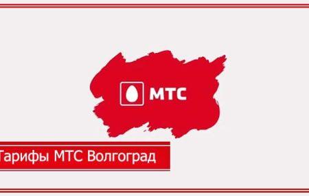 Тарифы МТС Волгоград и Волгоградская область 2020 год