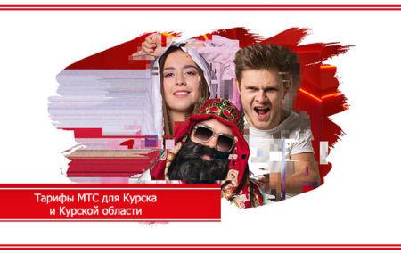 Тарифы МТС для Курска и Курской области в 2020 году