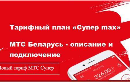 Тарифный план «Супер Max» МТС Беларусь – описание и подключение