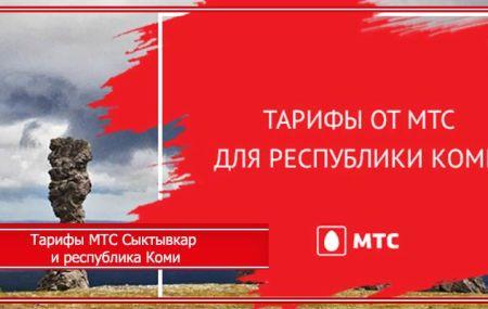 Тарифы МТС Сыктывкар и республика Коми в 2020 году