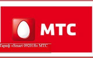 Тариф «Smart 092018» МТС: описание, как подключить, отключить