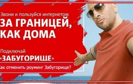 Отменен ли роуминг МТС по России в 2019 году