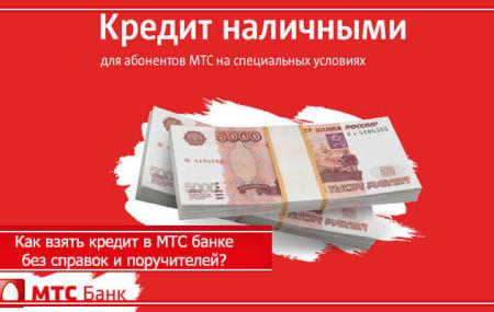 Как взять кредит в МТС банке без справок и поручителей?