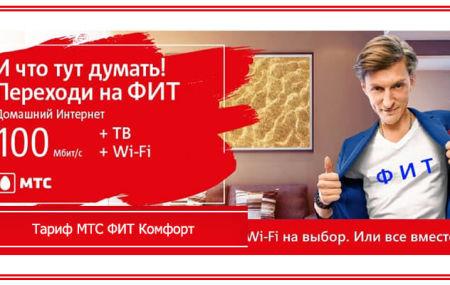 Тарифы МТС «Конвергент» – ФИТ Комфорт и ФИТ Престиж