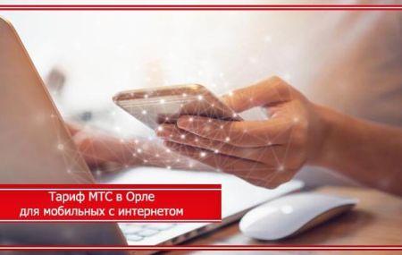 Тарифы МТС Орел и Орловская область 2020 год