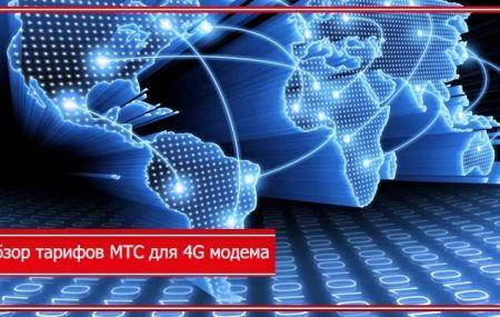 Обзор тарифов МТС для 4G модема на безлимитный интернет и их цену