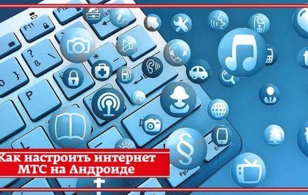 Настройки интернета МТС Беларусь