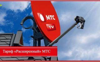 Пакет каналов «Расширенный» МТС – подключение и список каналов