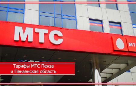 Тарифы МТС Пенза и Пензенская область 2020 года