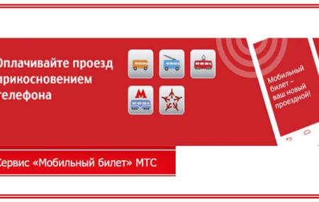 Сервис «Мобильный билет» МТС