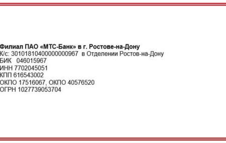 Реквизиты МТС банка: БИК, ИНН, КПП, ОГРН и адрес компании