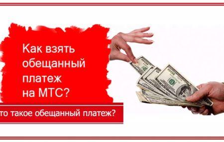 Как взять обещанный платёж на МТС, если на счету минус?