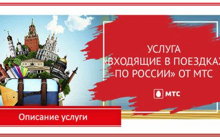 Услуга «Входящие в поездках по России» МТС