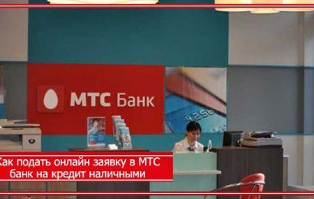 Потребительский кредит наличными в МТС банке