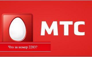 2283 МТС: что это за услуга, как отключить