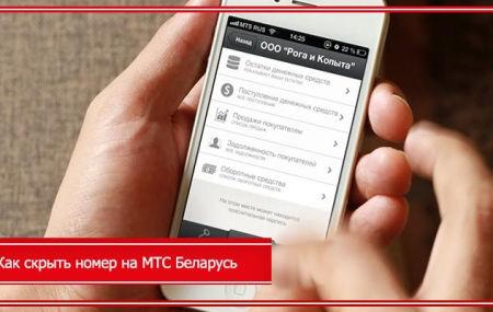 Как скрыть номер на МТС Беларусь