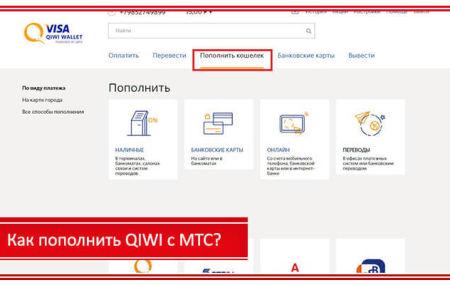 Как пополнить QIWI с МТС?