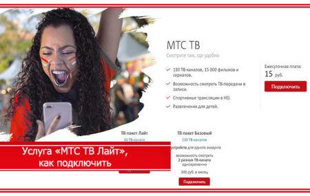 Услуга «МТС ТВ Лайт» – подключение, список каналов и отключение