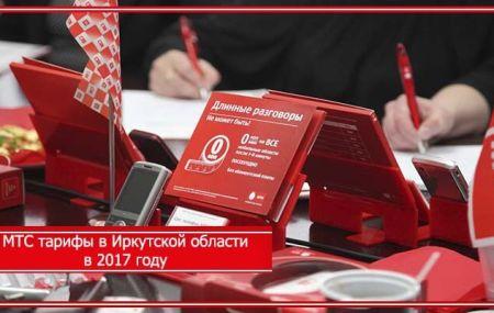 Обзор тарифов МТС в Иркутске в 2020 году