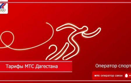 Тарифы МТС Дагестана 2020 года