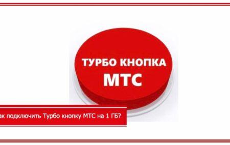 Опция Турбо кнопка МТС 1 ГБ